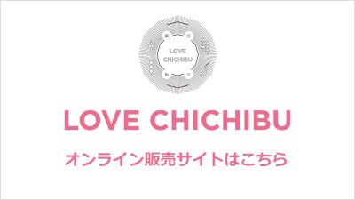 LOVE CHICHIBU オンライン販売サイトはこちら
