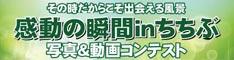 「感動の瞬間(とき)inちちぶ」写真&動画コンテスト