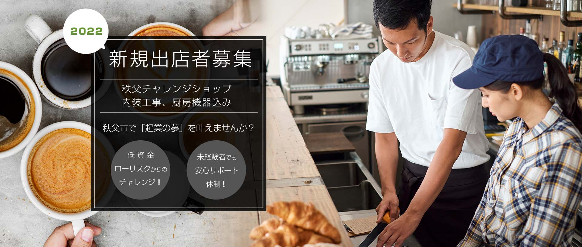 秩父市チャレンジ飲食店 秩父市起業支援プロジェクト:メインイメージ