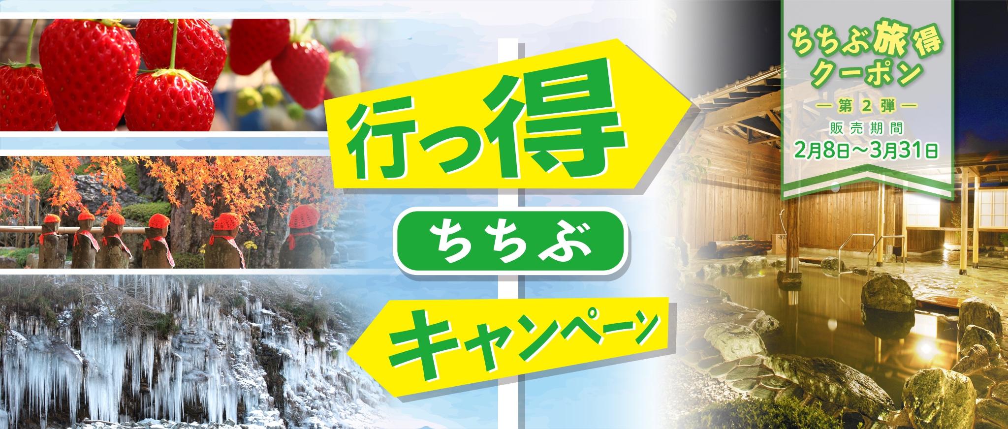 """行っ得ちちぶキャンペーン """"ちちぶ旅得クーポン"""":メインイメージ"""