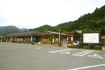 両神道の駅