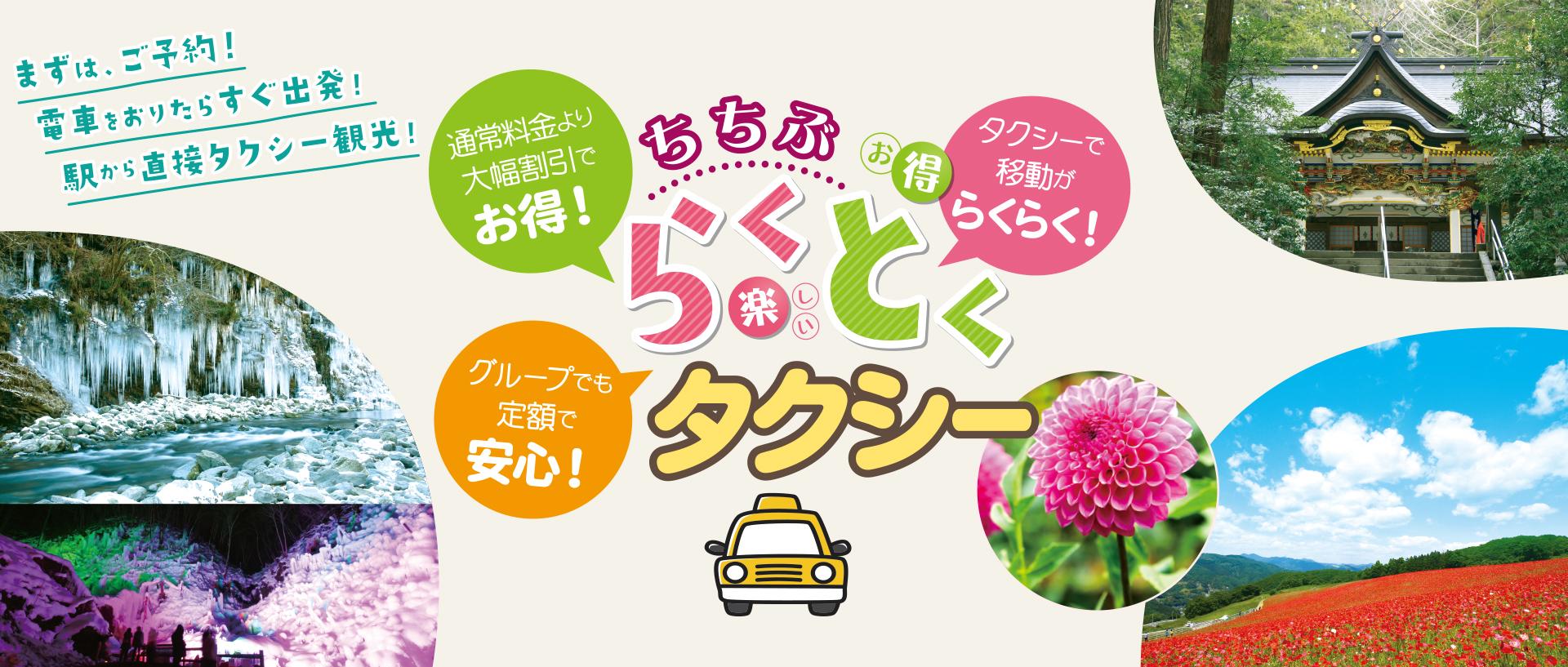 ちちぶ らくとくタクシー:メインイメージ