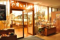 茶房レストラン 春夏秋冬