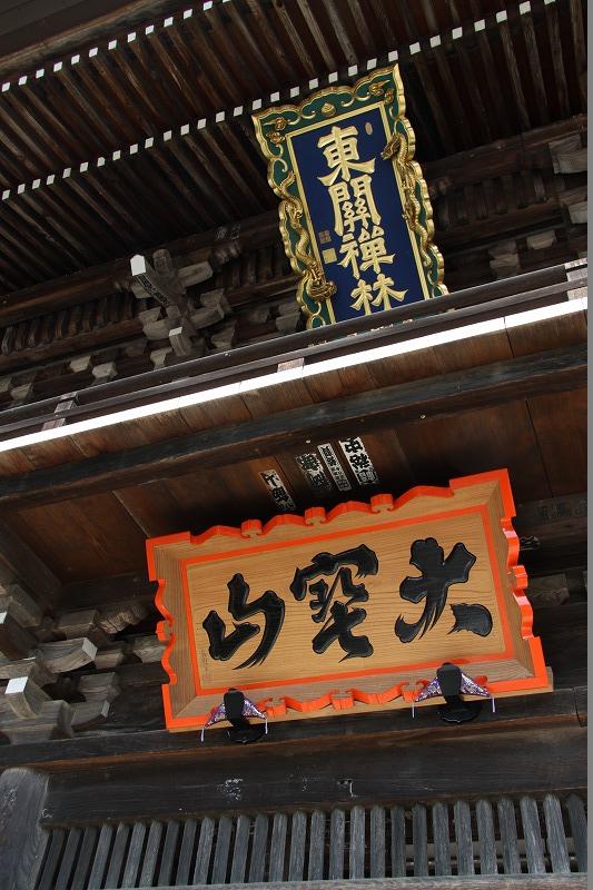 大寶山 円福寺