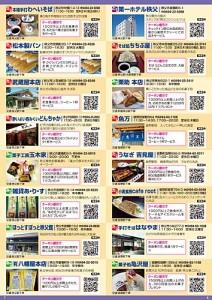 VISIT 秩父 2016 7~8ページ