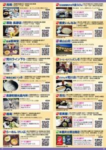 VISIT 秩父 2016 11~12ページ