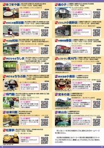 VISIT 秩父 2016 13~14ページ