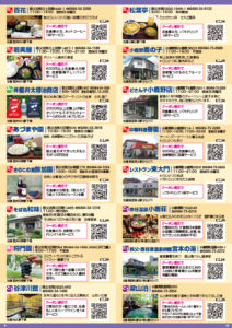 VISIT 秩父 2016 9~10ページ