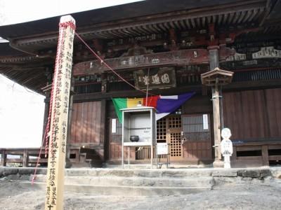 札所19番・飛渕山 龍石寺