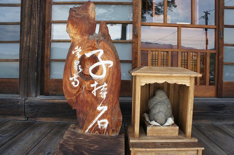 札所3番・岩本山 常泉寺