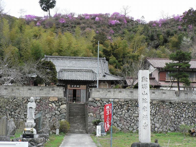融興山 瑞岩寺