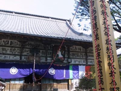 札所29番・笹戸山 長泉院