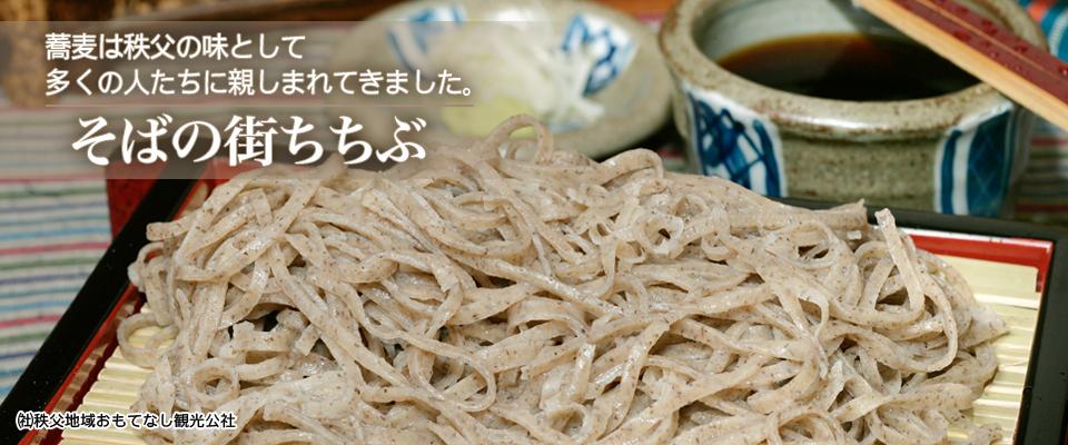 sobanomachi2015