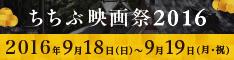 ちちぶ映画祭2016